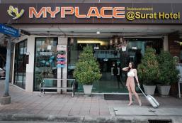 我的家園 @素叻酒店 My Place @ Surat Hotel