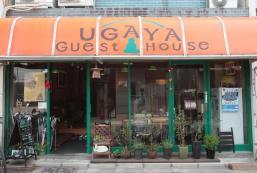 奈良烏賀陽賓館 Nara Ugaya Guesthouse