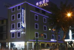 香格里拉精品旅館 Hsiangkelira Hotel