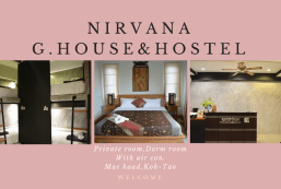 尼瓦納旅館和旅舍 Nirvana Guesthouse & Hostel