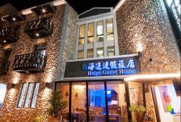 海逸渡假飯店 Haiye Guest House B&B