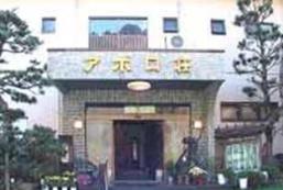 阿普羅索酒店 Apolosou