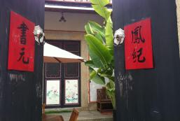 水頭一家親民宿 Qin Inn