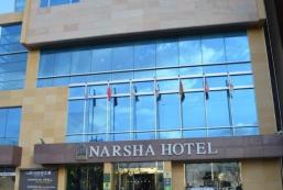 納沙觀光酒店 Narsha Tourist Hotel
