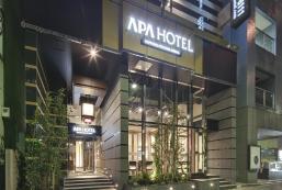 APA酒店 - 六本木一丁目站前 APA Hotel Roppongi Itchome Ekimae