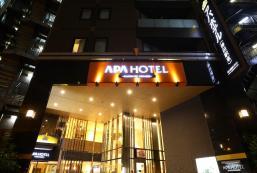 APA酒店 - 神田站東 APA Hotel Kanda-Eki-Higashi