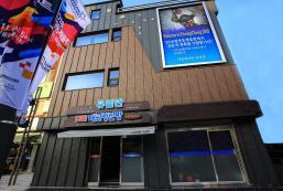 大關嶺三邦旅館 Daegwalnyeong Sanbang