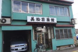 美松莊旅館 Mimatsusou Ryokan