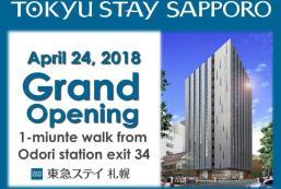 札幌東急Stay酒店 Tokyu Stay Sapporo