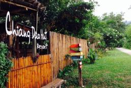 清道小屋 Chiang Dao Hut
