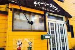 查理布朗小屋酒店 Lodge Charlie Brown