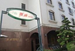 雅迪商務旅館 Ardi Hotel