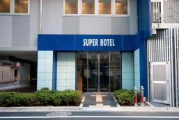 池袋西口超級酒店 Super Hotel Ikebukuro Nishiguchi