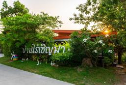 班賴陳馬度假村 BanRai ChernMa Resort