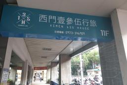 西門壹參伍行旅 Ximen 135 House