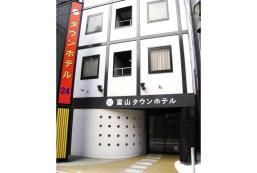 富山鎮酒店 Toyama Town Hotel