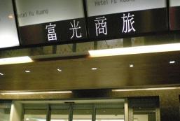 富光商旅 Fu Kuang Hotel