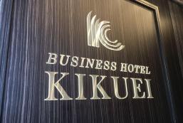 菊榮酒店 Hotel Kikuei