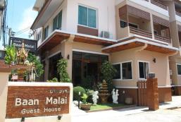 班馬萊旅館 Baan Malai Guest House