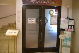 櫻木町膠囊度假村 Resort Capsule Sakuragicho