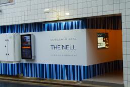 The Nell膠囊Spa酒店 Capsule Hotel&Spa The Nell