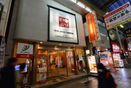 大阪膠囊旅館 - 限男性 Capsule Inn Osaka - Men Only