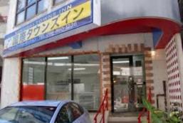 國際城鎮旅館 Kokusai Towns Inn