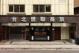台北世聯商旅 Link World Hotel Taipei