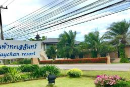 班發塔萊查酒店 Baan Faa Talay Chan