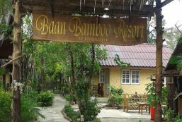 班竹度假村 Baan Bamboo Resort