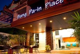 夏日皇宮酒店 Bang Pa-in Place