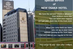 新大阪酒店 New Osaka Hotel