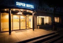 超級酒店 - 倉敷水島 Super Hotel Inn Kurashiki Mizushima