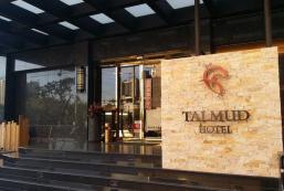 塔木德連鎖飯店集團 - 原德館 Talmud Business Hotel - Yuan De