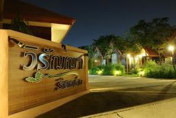 范環雅度假村 Viranya Resort