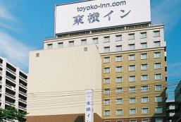 東橫INN廣島站新幹線口 Toyoko Inn Hiroshima-eki Shin-kansen-guchi