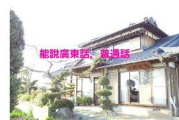 中村家 Guest House Nakamura House
