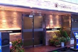 雅瑪久酒店 - 限成人 Hotel Yamakyu - Adult Only
