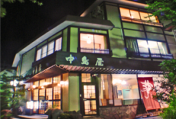 中島旅館 Nakajimaya Ryokan