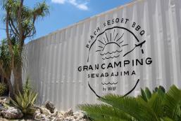 WBF瀨長格蘭營舍酒店 GRANCAMPING SENAGAJIMA by WBF