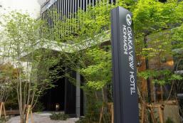 本町大阪景觀酒店 Osaka View Hotel Honmachi
