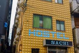 幸和平之家 Peace House Sachi