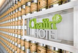 謙商旅 - 東門館 Chaiin Hotel - Dongmen