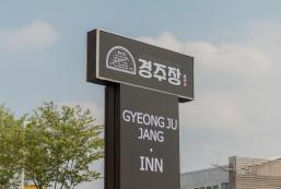 慶州張旅館 Gyeongju Jang Guesthouse