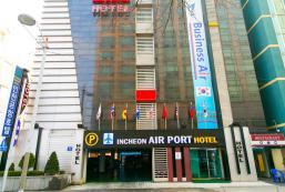 仁川機場酒店 Hotel Incheon Airport