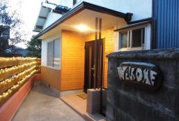 TAKAO民宿 Guesthouse TAKAO