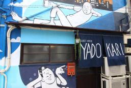 15平方米1臥室獨立屋(岡山) - 有0間私人浴室 Yadokari House