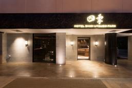靱公園四季酒店 Hotel Shiki Utsubo Park
