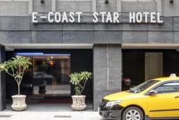 東岸之星精品旅館 E-coast Star Hotel