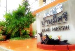 班米斯里服務式住宅 Baan Meesri Serviced Residence